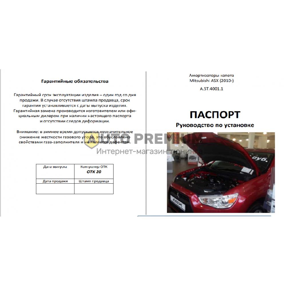 Амортизаторы (упоры) капота «Rival» для Mercedes-Benz X-Класс 2017-2019
